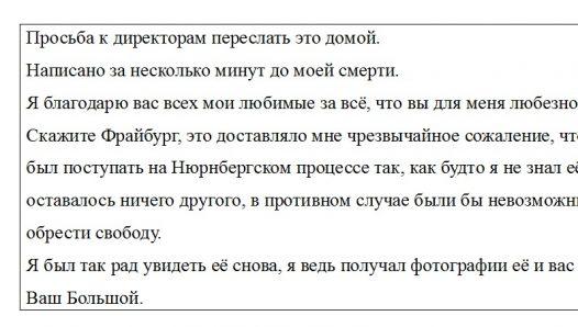 Предсмертная записка Рудольфа Гесса. Перевод на русский язык.
